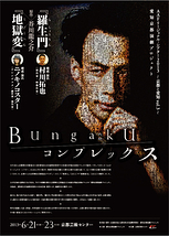 Bungakuコンプレックス