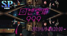 劇団壱劇屋「回想電車999」