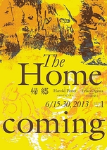 帰郷 -The Homecoming-