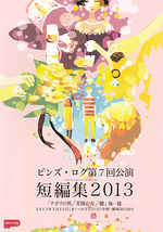 短編集2013