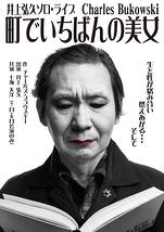 井上弘久ソロ・ライブ『町でいちばんの美女』