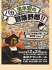 清水宏のバカ冒険野郎!!