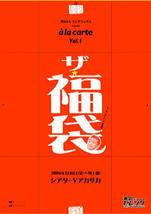 ザ・福袋 àla carte Vol.1