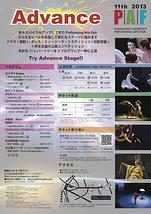 Performing Arts Fair 2013