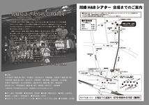 川崎H&Bシアター10周年公演