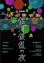朗読劇『銀河鉄道の夜』春の関西ツアー