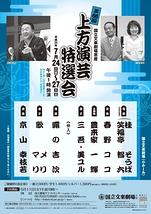 7月上方演芸特選会