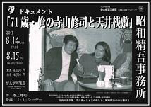 ドキュメント「71歳・俺の寺山修司と天井桟敷」