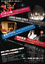 GROOVE THEATRE【ご来場ありがとうございました!!】