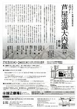 平成25年7月歌舞伎鑑賞教室「芦屋道満大内鑑」