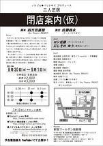 閉店案内( 仮)