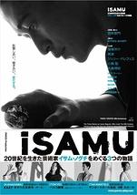 『iSAMU』 20世紀を生きた芸術家 イサム・ノグチをめぐる3つの物語