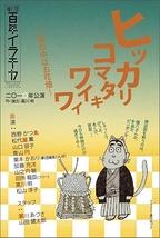 10・ヒッカリ コマタキ ワイ ワイ
