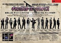 ギャングスターズ☆パラダイス