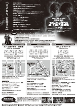 石田剛太のスペース☆コブラ