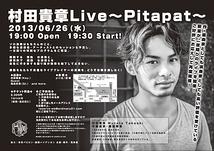 村田貴章 Live~Pitapat~No.2