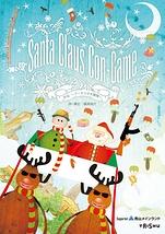 『Santa Claus Con-Game』