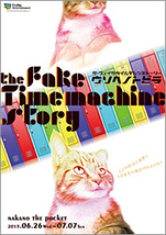 舞台「The Fake Time Machine Story ~ウソヘノトビラ~」