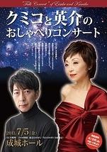 クミコと英介のおしゃべりコンサート