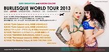 バーレスク・ワールド・ツアー2013