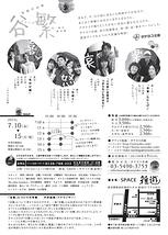 谷繁【リピーター割引はじめました!】