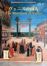 ヴェニスの商人