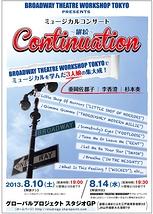 ミュージカルコンサート「CONTINUATION」~継続~