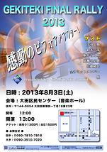 GEKITEKI FINAL RALLY 2013