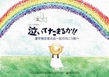 泣いてたまるか!!漢字検定者大会〜虹の向こう側へ