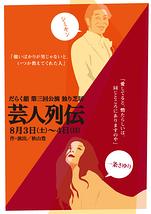 独り芝居・芸人列伝