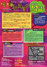 桜木町蹶起集会