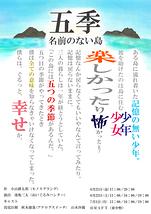 五季 ~名前のない島~