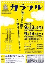 劇団ひまわり公演「カラフル」