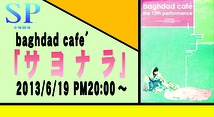Baghdadcafe'「サヨナラ」