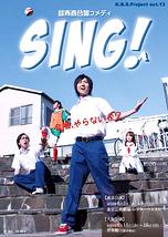 超青春合唱コメディ『SING!』