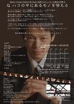 【終演。ご来場ありがとうございました】Q& ~近藤プロデューサーの最後の問題~