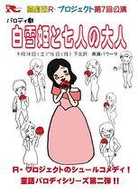 パロディ劇 白雪姫と七人の大人