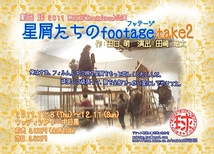 星屑たちのfootage take2