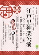 江戸里神楽公演