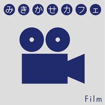 みきかせカフェ【フィルム】meetsミナモザ