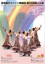 岡本倫子スペイン舞踊団  第26回新人公演