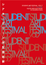 シアターグリーン学生芸術祭Vol.7【Tang Peng30】