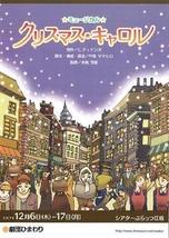 クリスマス・キャロル(大阪公演)