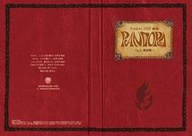 PANDORA -Op.2 炎の章-