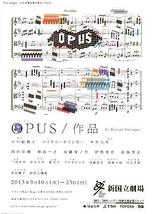 OPUS/作品