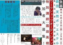 劇団天然ポリエステル第6回公演『丼』 出演者選考ワークショップオーディション