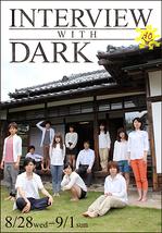 Interview with dark【終演!次回は劇団5454本公演、11月下旬!】