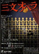 平成25年度 地域招聘公演 オペラ「三文オペラ」