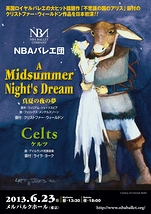 A Midsummer Night's Dream 真夏の夜の夢