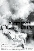 ALTER | アルター